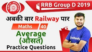 12:30 PM - RRB Group D 2019 | Maths by Sahil Sir | Average (औसत) (Practice Questions)