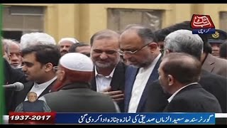 Funeral prayer offered of Governor Sindh