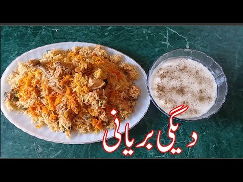 BIRYANI RECIPE PAKISTANI||DEGI BIRYANI RECIPE ||PAKISTANI FOOD RECIPES IN URDU||RICE RECIPES