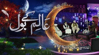 Aalim Kay BOL - Iftaar Transmission with Aamir Liaquat 23rd May 2018 | BOL News