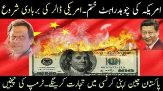 Pakistan China Trade In Yuan /Pak Rupay