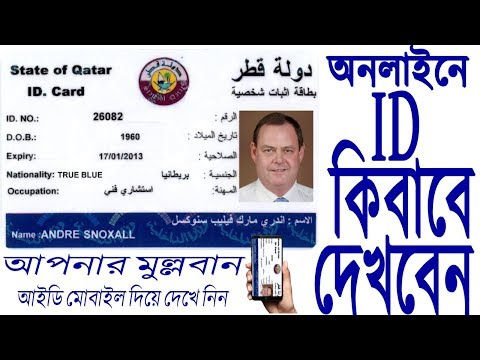 qatar id check online কাতারের আইডি অনলাইনে দেখুন