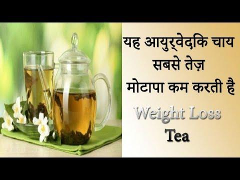 मोटापा व् पेट की चर्बी बहुत तेजी से कम करती है ये आयुर्वेदिक चाय / Quick Weight Loss Ayurvedic Tea