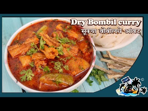 Dried Bombil Curry ( Bombay Duck ) | Traditional Old Koli Recipe | सुक्या बोंबीलचे रसरशीत आंबट
