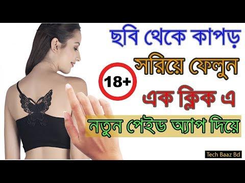 Xxx Mp4 ছবি থেকে কাপড় সরিয়ে ফেলুন পেইড অ্যাপ দিয়ে। Remove Clothes From Photo Paid Apps 3gp Sex