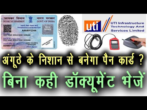 pan card apply for thumb impression ! pan card apply online hindi !apply pan card online ! techzinfo