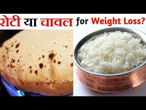 रोटी या चावल? जानिये Weight Loss के लिए क्या ज्यादा बढ़िया है ? Roti Vs Rice for Weight Loss