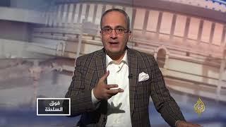 فوق السلطة- اقترب الجرب يا عرب