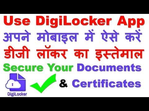 How to Use DigiLocker App in Hindi (Link Aadhar to Digilocker) ऐसे करें डीजी लॉकर का इस्तेमाल