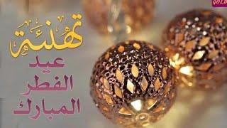 تهنئة بمناسبة عيد الفطر المبارك 2020💝