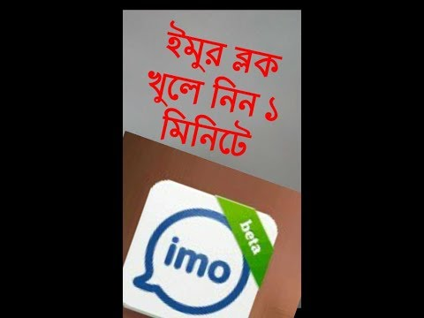 how to open imo block videoHow to unblocked imo Bangla tutorial