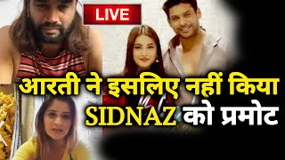 Arti Singh REVEALS Why She Did Not Promote BHULA DUNGA Song Of Sidharth And Shehnaz