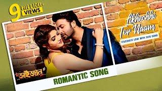 Likhechhi Tor Naam | Shakib Khan | Srabanti | Bhaijaan Elo Re | Romantic Song 2018