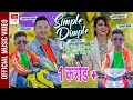 Download SIMPLE DIMPLE  | Tanka AR Budathoki | Ashok Darji | Kabita Siwakoti | MALAI MAYA GARNE KETO / KETI MP3,3GP,MP4