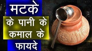 मटके के पानी को पीने के फायदे   Health benefits of Matka Water   Health tips in Hindi   Pinky Madaan