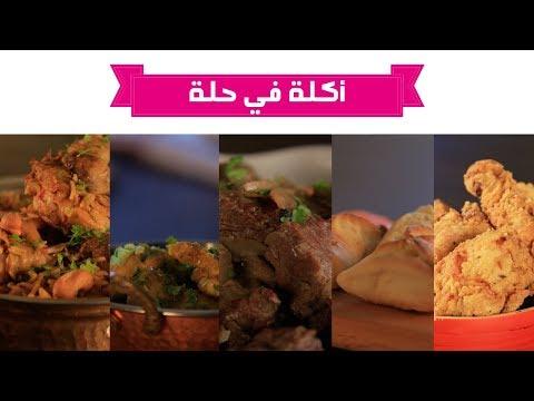 5 وصفات لأكلات في حلة واحدة(دجاج بالكاري-طاجن لحم بالخضروات-دجاج برياني-أوراك دجاج مقرمشة-صفائح)