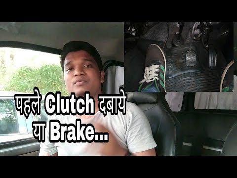 WHAT IS CORRECT METHOD TO APPLY BRAKES?FIRST CLUTCH OR DIRECTLY BRAKES