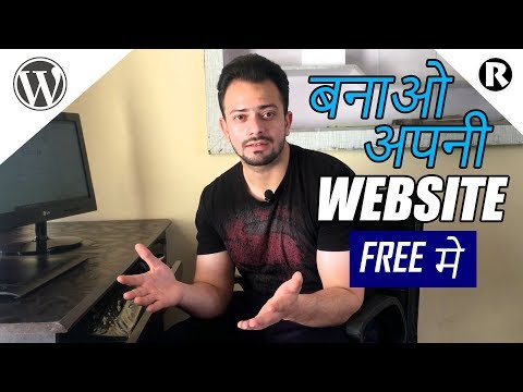 how to make a free website in hindi with Free domain + free hosting
