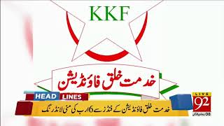 92 News Headlines 06:00 AM  - 25 February 2018 - 92NewsHDPlus