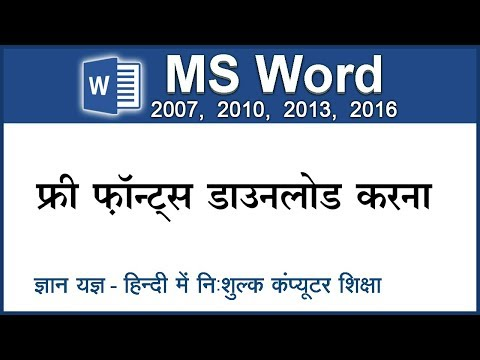 How to download different types of fonts of your choice free from internet & use in Word (Hindi) 62