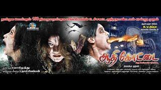Tamil New Horror Movies HD| Horror movie | Thiriller Movie | Suspence Tamil Movie|