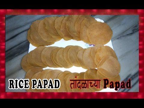 Rice Papad - Tandla che Papad   Very Simple & Easy to make
