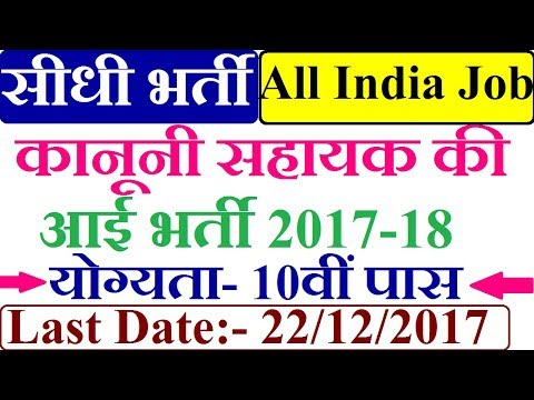 Legal Assistant  Recruitment 2017-18 | All India Jobs | Apply Online