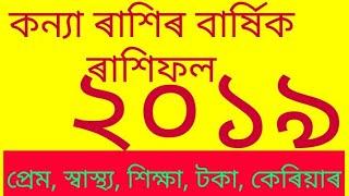 Tula rashifal 2019, Libra horoscope 2019  By Assamese