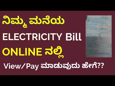 ನಿಮ್ಮ ಮನೆಯ Electricity Bill Onlineನಲ್ಲಿ View/Pay ಮಾಡುವುದು ಹೇಗೆ?How to Pay Electricity Bill Online?