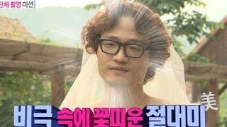 We Got Married, Village(8) #03, 우결마을(8) 20130713