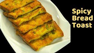ঝাল ব্রেড টোস্ট রেসিপি | Homemade Perfect Spicy Bread Toast Recipe | Tea Time Snacks