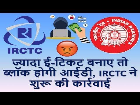ज्यादा ई-टिकट बनाए तो ब्लॉक होगी आईडी, IRCTC ने शुरू की कार्रवाई , Know Why IRCTC Will Block Id's