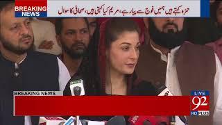 Maryam Nawaz talks to media in Lahore - 23 October 2017 - 92NewsHDPlus
