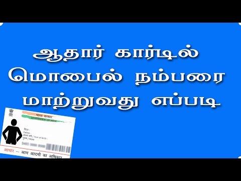 Change New Mobile Number in Aadhar Card Online | ஆதார் கார்டில் மொபைல் நம்பரை மாற்றுவது எப்படி