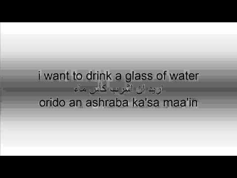 how to say in Arabic I want to drink a glass of water