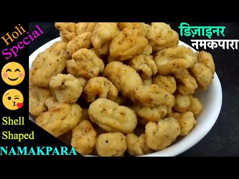 Khasta Namakpara shell shaped recipe - Mathari namakpare - Shell shaped Nimki recipe