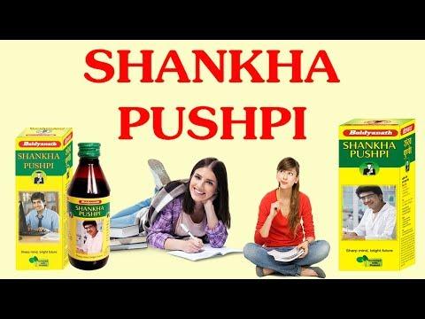 Shankha Pushpi - बच्चों के दिमाग को बनाए कंप्यूटर से भी ज्यादा तेज इस आयुर्वेदिक दवा के उपयोग से।