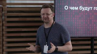 Роль Homo hybridus в пост-человеческом мире | Yevgeni Koucheryavy | TEDxYakimankaSalon
