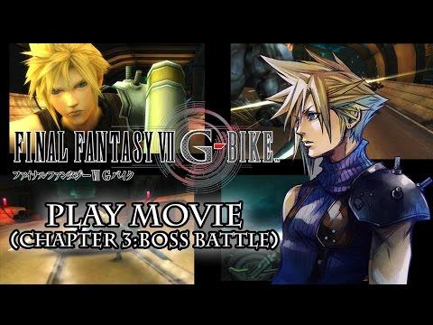 『FINAL FANTASY VII G-BIKE』 PLAY MOVIE(ボスバトル編)
