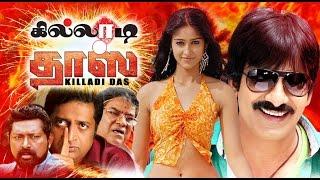 Download Tamil New Movie 2015 | Khilladi Dass | Latest Tamil Movie New Release Video