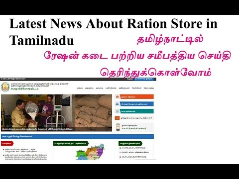 Latest News About Ration Store in Tamilnadu