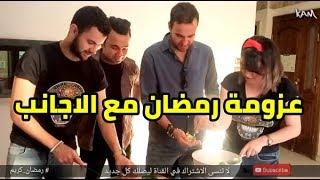Preparing for Iftar (part 2) تحضيرات قبل الافطار