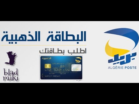 طريقة طلب البطاقة الذهبية لبريد الجزائر عبر الأنترنت - carte edahabia
