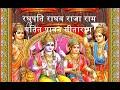 Ragupati Raghav Raja Ram A Bhajan By Hari Om Sharan