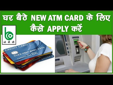 How to Apply New ATM Card in Online | Apply for ATM Card Oriental Bank of Commerce