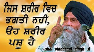 """""""Jis Shareer Vich Bhakti Nahi, Oh Shareer Pashu Hai""""   Bhai Pinderpal Singh Ji   New Katha"""