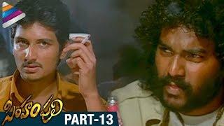 Latest Telugu Movies | Simham Puli Telugu Full Movie | Part 13 | Jeeva | Divya Spandana |Singam Puli
