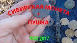 Весенний коп 2017. Разведка новых мест.