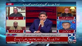 Nawaz disqualified as PML-N president | Point of View | 21 Feb 2018 | 24 News HD