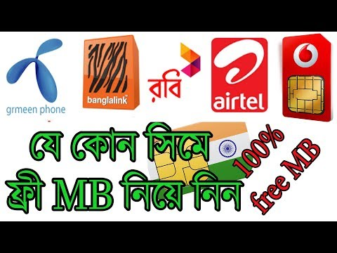 GP FREE NET 2018   ROBI FREE NET   BL FREE NET   AIRTEL FREE NET   Unlimited Free Internet 2018